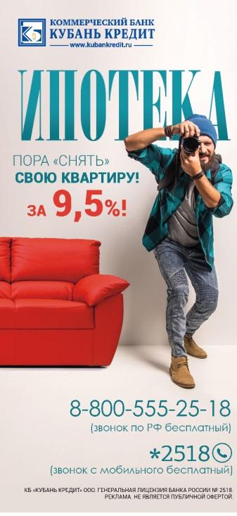 Ипотечные кредиты от 9% годовых