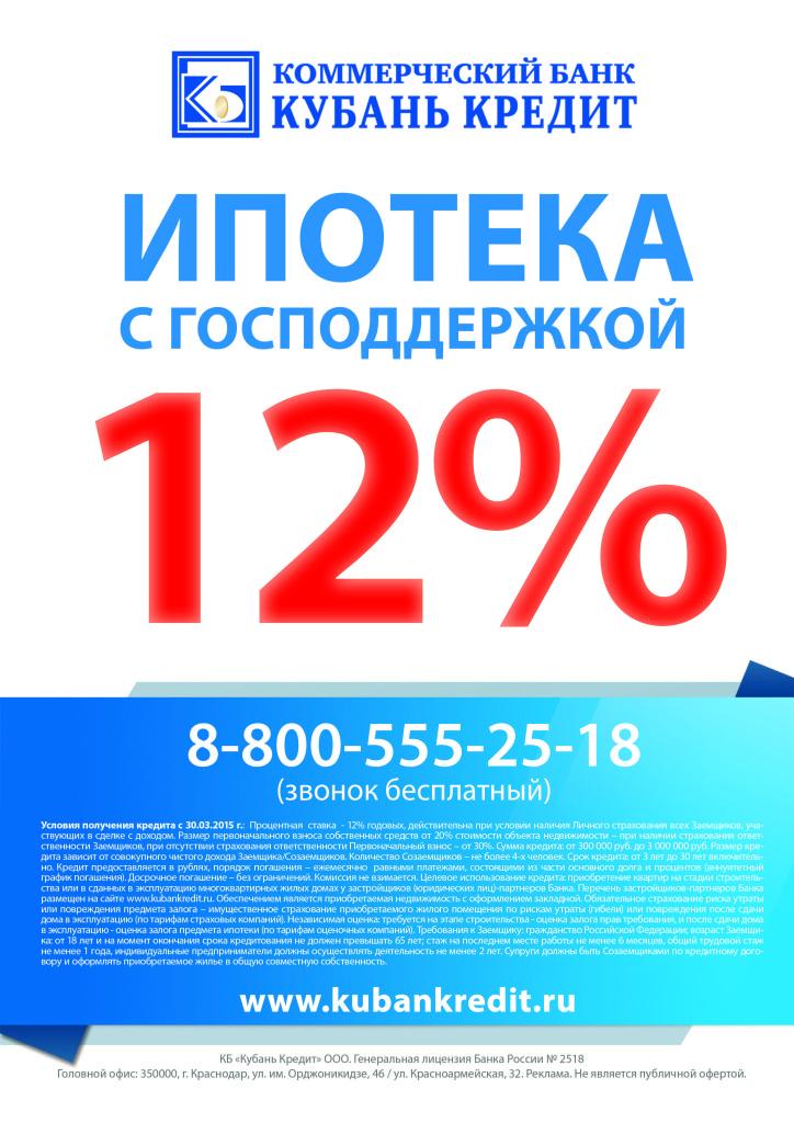 Ипотечный кредит под 12% годовых